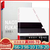 索尼设计塑造现代+深泽直人 全套共2册 锤子手机 罗永浩推荐 设计书籍