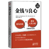 【二手旧书96成新】金钱与良心――彪马总裁和著名心灵大师的管理对话录 (德)安瑟・古伦 (德)约亨・蔡茨 978750