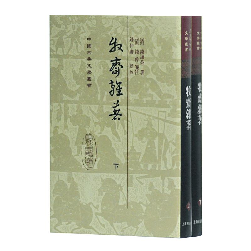 牧斋杂著(精)(全二册)(中国古典文学丛书)