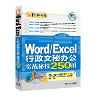 Word/Excel行政文秘办公实战秘技250招