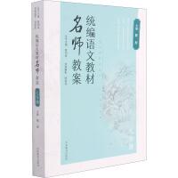 统编语文教材名师教案(七年级) 山东教育出版社