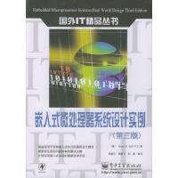 嵌入式微处理器系统设计实例(第三版)