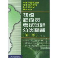 初级程序员考试试题分类精解(第二版)――中国计算机软件专业技术资格和水平考试辅导丛书