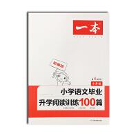 包邮2020版 一本小升初小学语文毕业升学阅读训练100篇 第3次修订