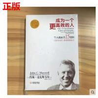 正版现货 成为一个更高效的人 个人成长力15法则 新版 约翰麦克斯维尔著 管理成长领导力人际关系书籍 金城出版社 97