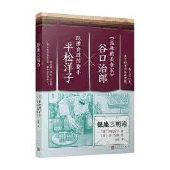 银座三明治 孤独的美食家 有了这一本东京的美食尽在掌握 人民文学出版社
