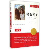 语文新课标必读丛书:骆驼祥子(网) 老舍 9787501586387