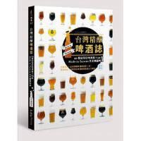 预售 [正版]台湾精酿啤酒志 : 20间在地酒厂 x 93款
