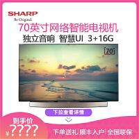 夏普(SHARP) LCD-70TX85A 70英寸超薄液晶4K超高清智能wifi互联网平板电视机