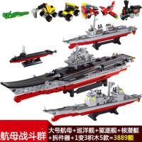 兼容乐高军事辽宁号航空母舰模型 拼装玩具益智儿童拼插积木