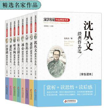 小雨 文学名家作品精选书系(全8册塑封)