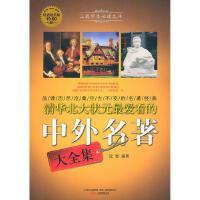 巴比伦富翁的理财课-有史以来完美的致富圣经[美]克拉森;比尔李 译中国社会科学出版社