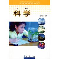 正版科学五年级上册课本教育科学出版社教科版教课书5年级上册义务教育教科书科学5年级上册