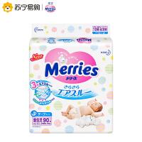 花王妙而舒日本进口纸尿裤NB90婴儿新生儿尿不湿