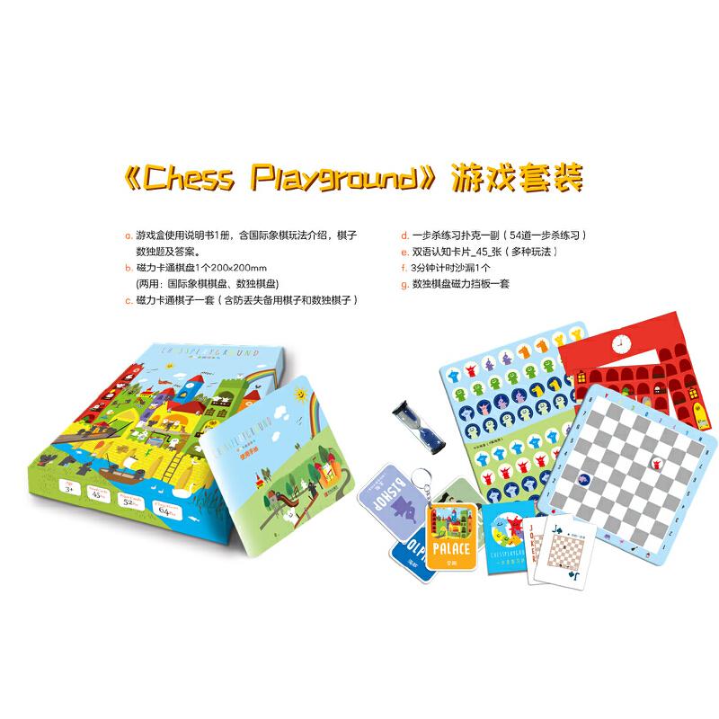 《Chess Playground》(国际象棋游乐场)