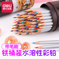 得力彩色铅笔水溶性彩铅入门级初学者儿童小学生用绘画工具幼儿园24色48色36色72色套装专业手绘画笔美术用品