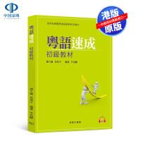 现货港版 粤语速成:初级教材+MP3(CD) 香港商务印书馆 广东话学习教程入门 粤语语言学习