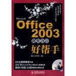 【新书店正版】Microsoft Office 2003商务办公好帮手 《Microsoft Office 2003商