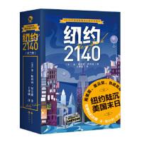 纽约2140(全三册)