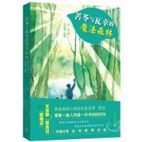 """《苦苓与瓦幸的魔法森林》文学版《昆虫记》《植物记》,风靡台湾的自然教育圣经,台湾中小学生优良课外读物推介,博客来""""年度"""