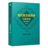 现代西方经济学习题指南(微观经济学)(第九版)