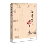 汉字中的中国故事