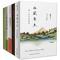 熊培云【共5册】一个村庄里的中国+自由在高处+重新发现社会+西风东土+我是即将来到的日子