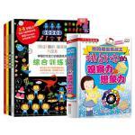全四册 神奇的专注力训练游戏书+挑战你的观察力想象力 3~6~9岁儿童专注力训练游戏书 益智游戏 幼儿注意力训练书思维