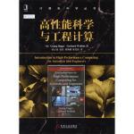 计算机科学丛书:高性能科学与工程计算 [德] Georg Hager,[德] Gerhard Wellein,张云泉,