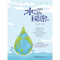 地球放大镜丛书:水的秘密