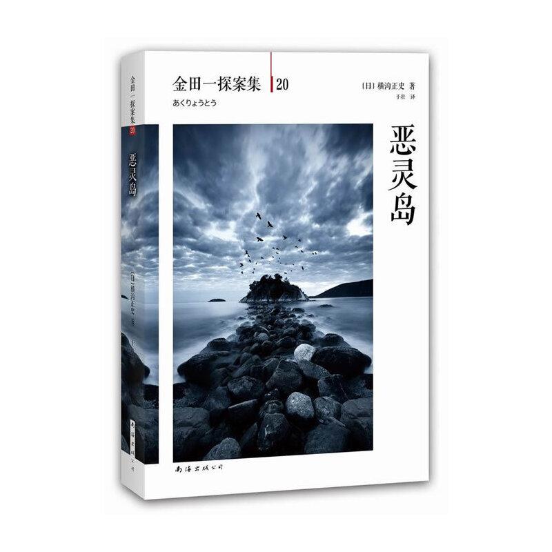 恶灵岛(金田一探案集第20案,不输经典《狱门岛》的屏息魅力)
