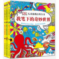 DK儿童涂鸦百科全书