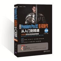 中文版Premiere Pro CC影视制作从入门到精通(全彩版)