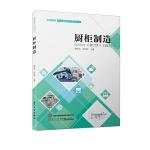 厨柜制造/中国厨柜专业基础教材系列丛书