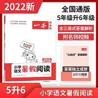 2021版 一本阅读题小学语文暑假阅读五年级升六年级衔接训练通用版