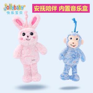 【每满100减50】澳洲jollybaby快乐宝贝6-12月婴儿毛绒玩具安抚玩偶0-1岁宝宝陪睡