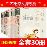 正版 不老泉文库系列全套30册 中国外国文学小说名著小学生一二三四五六年级初中生阅读书籍时代广场的蟋蟀 二十一世纪出版