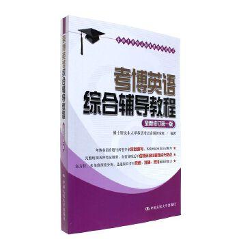 考博英语综合辅导教程