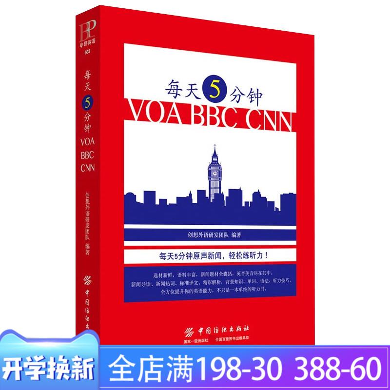 正版新书 每天5分钟VOA BBC CNN 英语听力练习书籍 英语口语发音 英式英语美式英语发音练习书籍 语音听力提高书籍 英语口语书籍