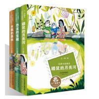 木偶的森林+鼹鼠的月亮河+恐龙的宝藏全套3册 王一梅系列童话非注音美彩图绘本 儿童读物5-6-7-9