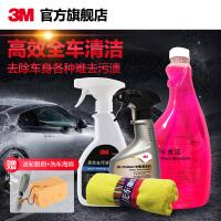 3M高效去污清洁剂汽车内饰清洗车用去污剂皮革清洁汽车清洗用品 3M 全车高效去污清洁套装