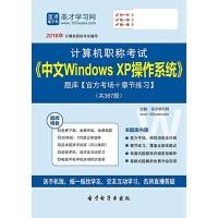 2020年计算机职称考试《中文Windows XP操作系统》题库【官方考场+章节练习】【资料】