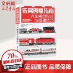 乐高创意指南火车模型设计与搭建技巧 人民邮电出版社