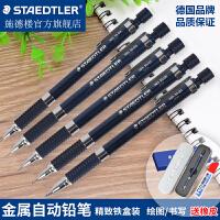 德国施德楼自动铅笔 学生 素描书写自动铅笔925 35 0.3|0.5|0.7|0.9|2.0金属自动铅笔