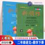 2020春 新领程丛书 新领程小学语文数学二年级下册两本套装 RJ人教版2年级数学语文下册新领程 附带测试卷