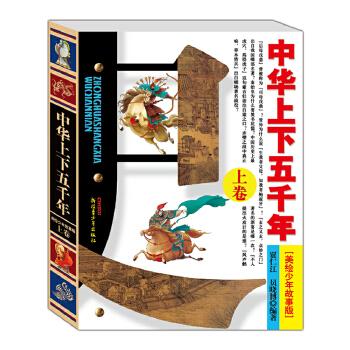 中华上下五千年(美绘少年故事版)?上卷(有趣的故事、精美的彩图、历史的真相)