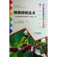 云南高原特色农业系列丛书――樱桃种植技术