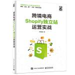 跨境电商Shopify独立站运营实战