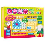 数学启蒙问答游戏书儿童书有声读物宝宝会发声的书认识数学理解数字概念练习加减法多功能互动早教启蒙认知畅
