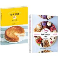 法国经典芝士蛋糕轻松做+芝士蛋糕完美手册 巴黎甜点蛋糕配方 杯子芝士蛋糕制作书 新手学烘焙西点制作